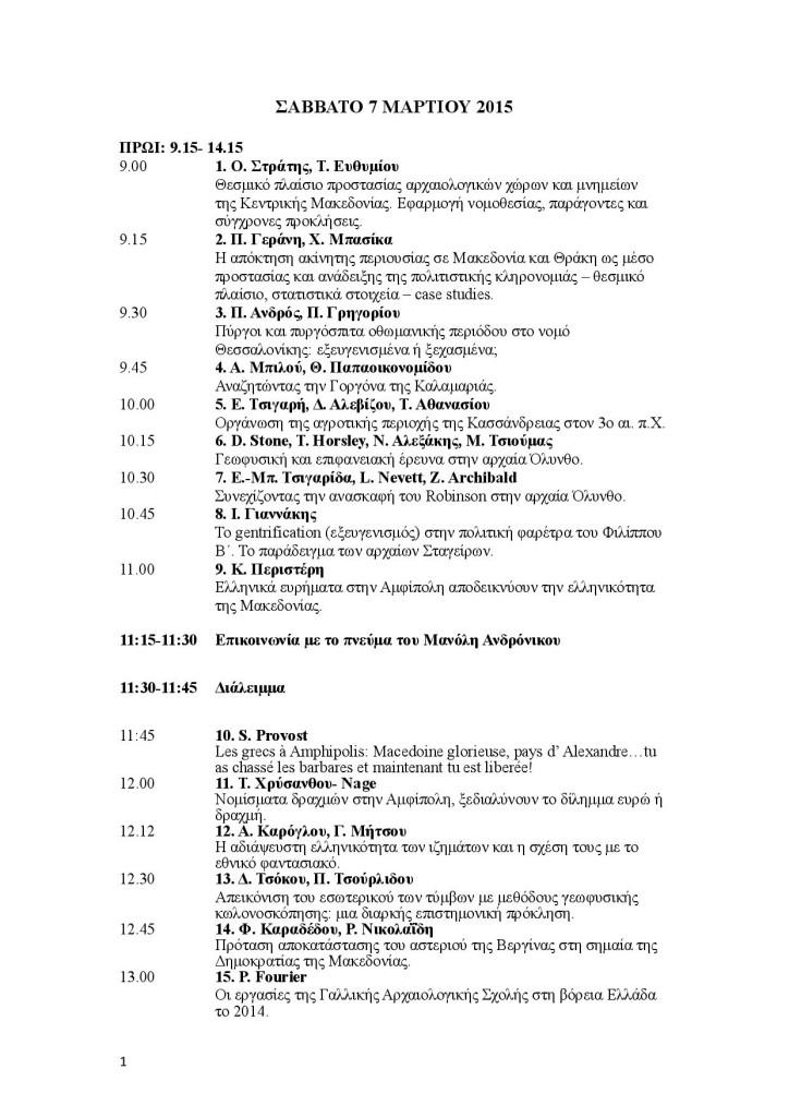 ΣΑΒΒΑΤΟ 7 ΜΑΡΤΙΟΥ 2015-page-001